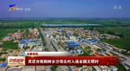 灵武市梧桐树乡沙坝头村入选全国文明村-20201118