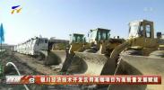 银川经济技术开发区用高端项目为高质量发展赋能-20201119