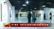 天下黄河—中国百名油画家主题作品展在银川开幕-20201122