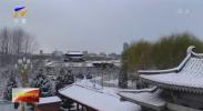今冬首场降雪 带您感受城市美景-20201121