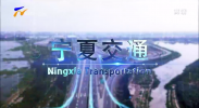宁夏交通-20201128
