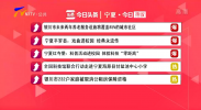 新鲜本地事 宁夏今日热议-20201116