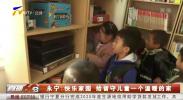 永宁:快乐家园 给留守儿童一个温暖的家-20201118