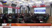 宁夏举办文物艺术品鉴定急需紧缺人才培训班-20201120