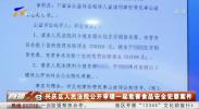 兴庆区人民法院公开审理一起危害食品安全犯罪案件-20201110