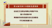 第五届全国119消防先进集体和先进个人表彰揭晓 宁夏4个集体 4名个人上榜-20201109