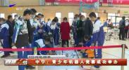 中宁:青少年机器人竞赛成功举办-20201118