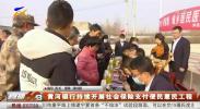 黄河银行持续开展社会保险支付便民惠民工程-20201116