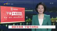新鲜本地事 宁夏今日热议-20201215
