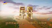 品牌宁夏-20201228