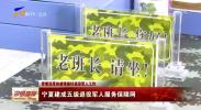宁夏建成五级退役军人服务保障网-20201130
