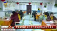 【现场直播】银川市兴庆区社区食堂便民惠民-20201226