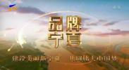 品牌宁夏-20201210