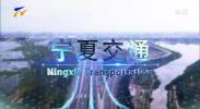 宁夏交通-20201205