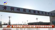 吴忠环保部门全力以赴打赢大气污染防治攻坚战-20201209