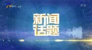 档案宁夏·脱贫记(一)-20201203