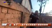 贺兰:一男子进入村民家入室盗窃被抓-20201230