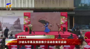 沙坡头苹果及旅游推介活动在南京启动-20201224