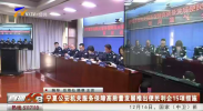 宁夏公安机关服务保障高质量发展推出便民利企15项措施-20201217