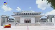 隆德县博物馆被核定为第四批国家三级博物馆-20201223