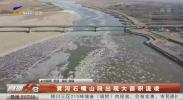 黄河石嘴山段出现大面积流凌-20201231