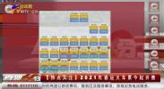 【热点关注】2021年春运火车票今起开售-20201230