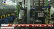 【现场直播】银川市富雅名居:供热公司承诺将进一步提升供热质量-20201211