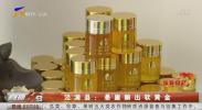 泾源县:悬崖酿出软黄金-20201203