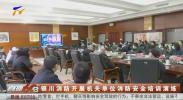 银川消防开展机关单位消防安全培训演练-20201231