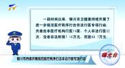 曝光台丨银川市持续开展规范医疗秩序打击非法行医专项行动-20201214