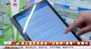 """贺兰县开启药店""""互联网+监管""""新模式-20201225"""