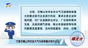 曝光台:宁夏石嘴山市约谈大气污染物重点排污企业-20201203