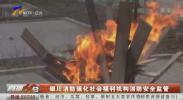银川消防强化社会福利机构消防安全监管-20201203