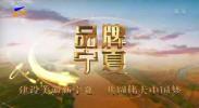 品牌宁夏-20201209