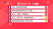 宁夏十大热议-20201214