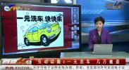 互动话题:一元洗车 几万被盗-20201221