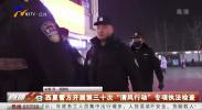 """西夏警方开展第三十次""""清风行动""""专项执法检查-20201229"""