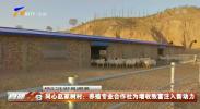 同心赵家树村:养殖专业合作社为增收致富注入新动力-20201212