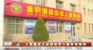宁夏建成五级退役军人服务保障网-20201204