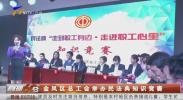 金凤区总工会举办民法典知识竞赛-20201203