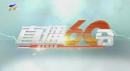 直播60分-20201203