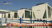 宁夏加大对无集中供热区域清洁取暖建设力度 暖了民心 净了蓝天-20201205