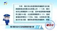 曝光台丨银川警方加大打击电信网络诈骗力度-20201204