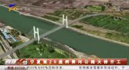 宁夏第20座跨黄河公路大桥开工-20201218