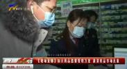 【现场直播】加大药品监督管理力度 肃清药品市场乱象-20201226