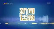 书记晒文旅:锦绣新灌区 魅力红寺堡-20201207