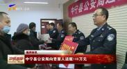 中宁县公安局向受害人返赃146万元-20201209
