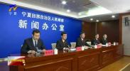 宁夏明年起将实行环境资源案件集中管辖 服务保障先行区建设-20201229