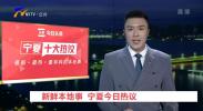 新鲜本地事 宁夏今日热议-20201228