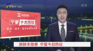 新鲜本地事 宁夏今日热议-20201231
